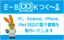 E-BOOKつく〜る【PC、Android、iPhone、iPad対応の電子書籍を製作いたします】